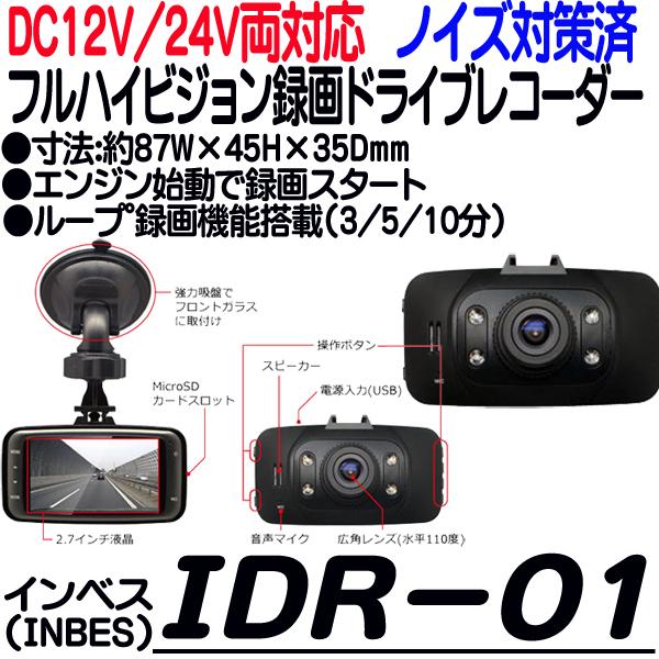 IDR-01【ドライブレコーダー】【フルハイビジョン】【フルHD】【SDカード録画】【INBES】【インベス】【送料無料】