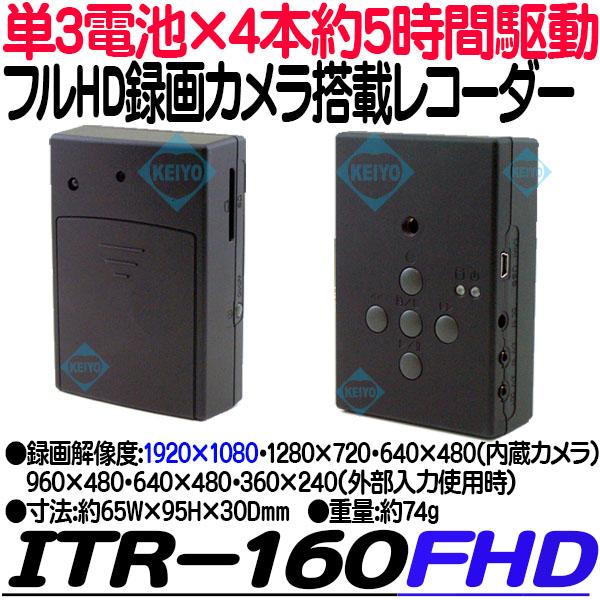 ITR-160FHD【AV入力対応フルハイビジョン録画ビデオカメラ】 【防犯カメラ】 【監視カメラ】 【送料無料】