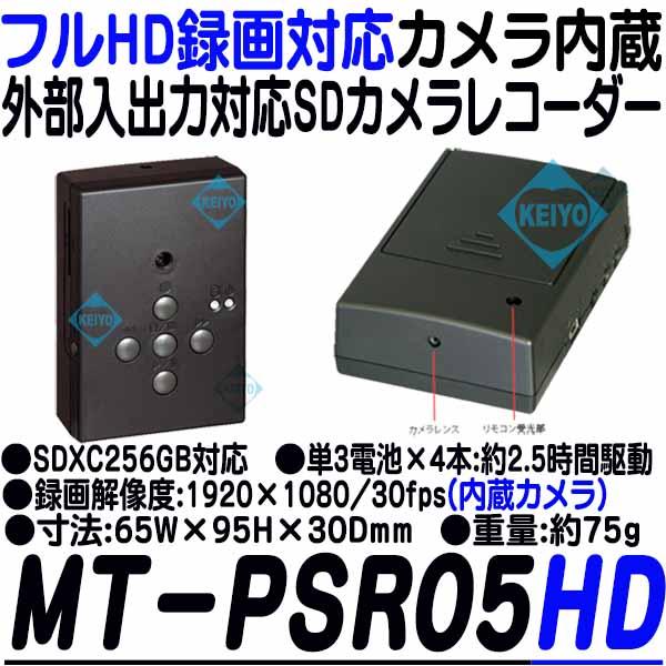 MT-PSR05HD(ホームガードV)【フルHD1920×1080録画対応ビデオカメラ】 【防犯カメラ】 【SDカード録画】 【送料無料】 【あす楽】