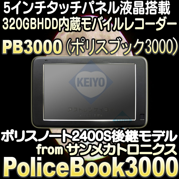 PoliceBook3000(PB3000)【ポリスブック3000】【サンメカトロニクス】【送料無料】