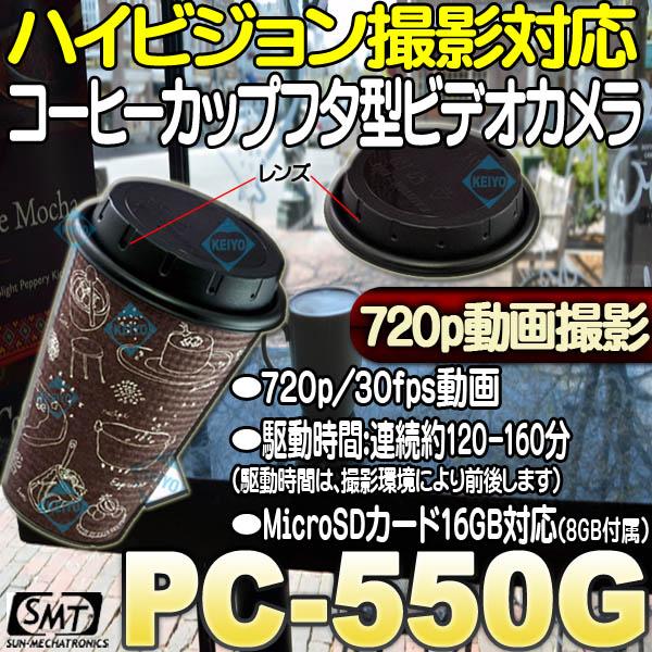 PC-550G(ポリスカム)【2.4時間駆動ハイビジョン録画ビデオカメラ】 【サンメカトロニクス】 【送料無料】 【あす楽】