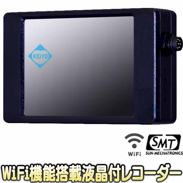 PMC-7【PMC-3シリーズ専用Wi-Fi機能搭載液晶付レコーダー】 【フルハイビジョン】 【サンメカトロニクス】 【送料無料】 【あす楽】