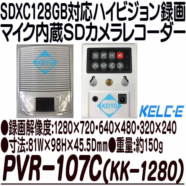 PVR-107C(KK-1280)【SDXC128GB対応マイク内蔵720p録画SDカード式ビデオカメラ】 【防犯カメラ】 【監視カメラ】 【ケルク電子システム】 【KELC-E】 【送料無料】