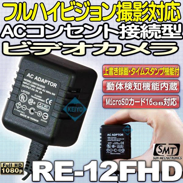 RE-12FHD【動体検知機能搭載フルハイビジョン録画ビデオカメラ】【モーション録画】 【サンメカトロニクス】【送料無料】【あす楽】