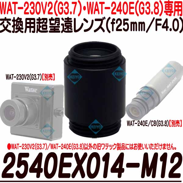 2540EX014-M12 【WAT-230V2(G3.7)・WAT-240E(G3.8)専用交換レンズ】 【WATEC】 【ワテック】 【送料無料】