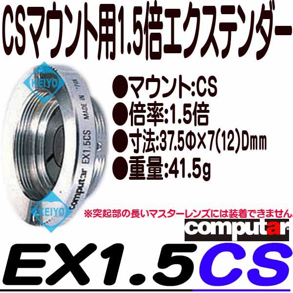 EX1.5CS【CSマウント用1.5倍エクステンダー】 【CBC】 【computer】 【送料無料】