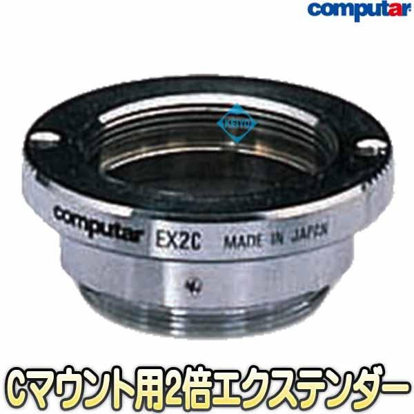 EX2C【日本製Cマウント用2倍エクステンダー】 【CBC】 【computer】 【送料無料】
