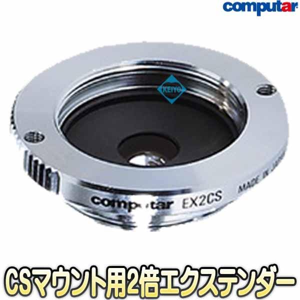 EX2CS【日本製CSマウント用2倍エクステンダー】 【CBC】 【computer】 【送料無料】