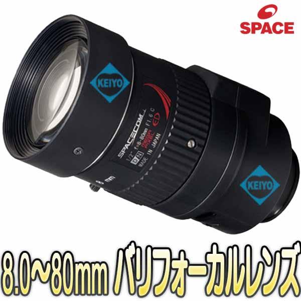 HV880DCIR-MP(アルタイル)【8.0-80mm1.5メガピクセル対応DCアイリス式バリフォーカルレンズ】 【防犯カメラ】 【SPECECOM】 【スペース】 【送料無料】