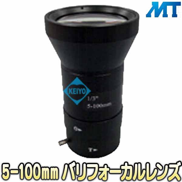 MTL05100M(MTL5100G)【防犯カメラ用5-100mマニュアルアイリスバリフォーカルレンズ】 【送料無料】