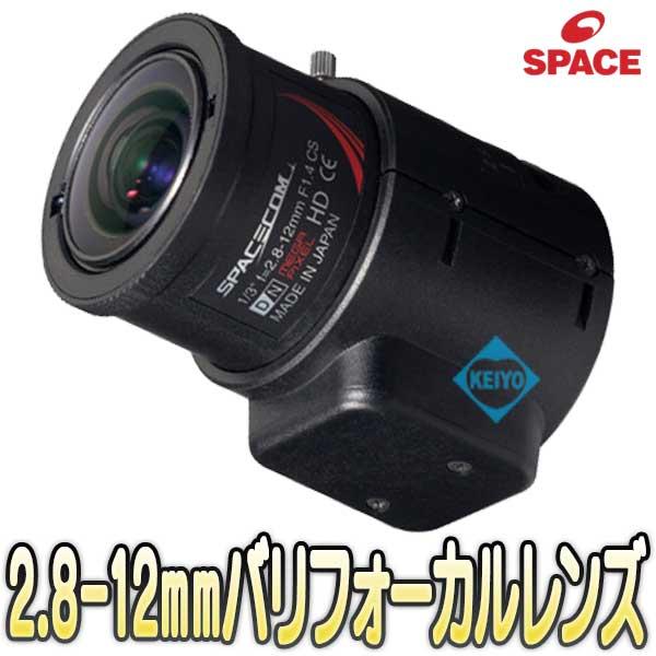 TAV2812DCIR-MP(ヘラクレス)【2.8-12mm3メガピクセル対応DCアイリス式バリフォーカルレンズ】 【防犯カメラ】 【SPECECOM】 【スペース】 【送料無料】