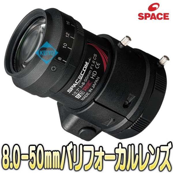 TAV850DCIR-MP(ヘラクレス)【8.0-50mm5.0メガピクセル対応DCアイリス式バリフォーカルレンズ】 【防犯カメラ】 【SPECECOM】 【スペース】 【送料無料】