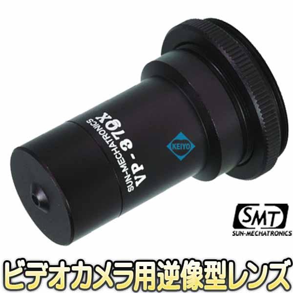 VP-37QX【高画質逆像型ビデオカメラ用レンズ】 【サンメカトロニクス】 【送料無料】 【あす楽】