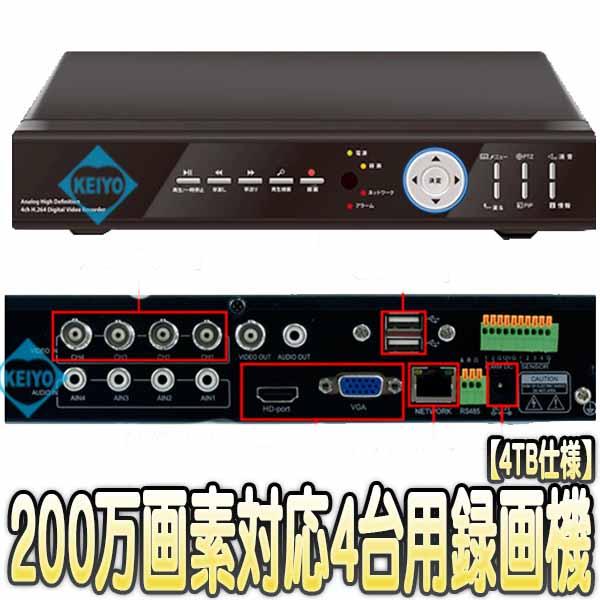 ASR-2004AHD(4TB)【HDTVI・AHD・CVBS対応フルハイビジョン録画カメラ4台用4TB搭載レコーダー】 【防犯カメラ】【監視カメラ】【送料無料】