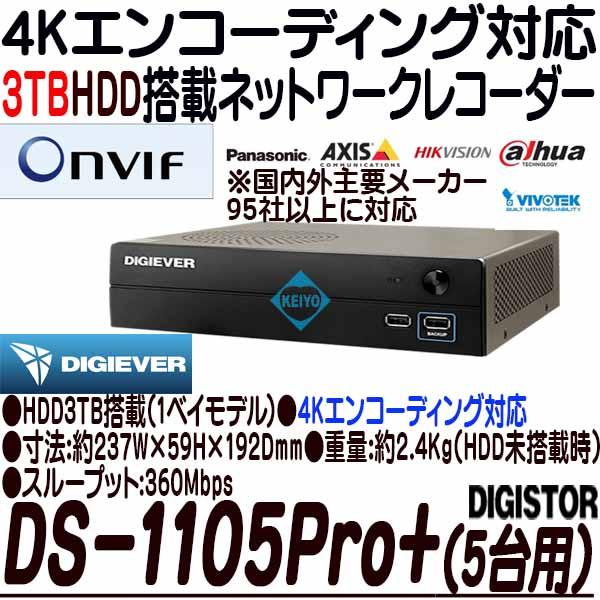 DS-1105Pro+(3TB)【HDMI出力搭載5台対応ネットワークカメラ用録画機】 【IPカメラ】 【防犯カメラ】【監視カメラ】 【DIGISTOR】 【DIGIEVER】 【送料無料】