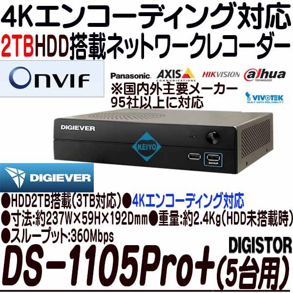 DS-1105Pro+(2TB)【HDMI出力搭載5台対応ネットワークカメラ用録画機】 【IPカメラ】 【防犯カメラ】【監視カメラ】 【DIGISTOR】 【DIGIEVER】 【送料無料】