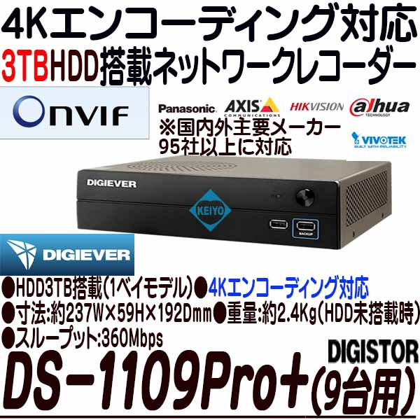 DS-1109Pro+(3TB)【HDMI出力搭載9台対応ネットワークカメラ用録画機】 【IPカメラ】 【防犯カメラ】【監視カメラ】 【DIGISTOR】 【DIGIEVER】 【送料無料】