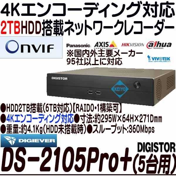 DS-2105Pro+(2TB)【HDMI出力搭載5台対応ネットワークカメラ用録画機】 【IPカメラ】 【防犯カメラ】【監視カメラ】 【DIGISTOR】 【DIGIEVER】 【送料無料】