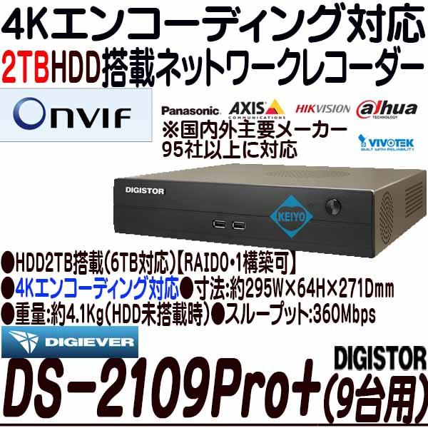 DS-2109Pro+(2TB)【HDMI出力搭載9台対応ネットワークカメラ用録画機】 【IPカメラ】 【防犯カメラ】【監視カメラ】 【DIGISTOR】 【DIGIEVER】 【送料無料】