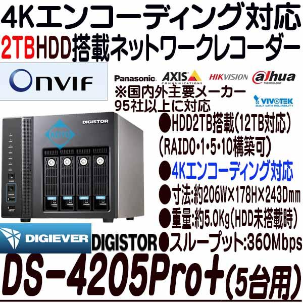 DS-4205Pro+(2TB)【HDMI出力搭載5台対応ネットワークカメラ用録画機】 【IPカメラ】 【防犯カメラ】【監視カメラ】 【DIGISTOR】 【DIGIEVER】 【送料無料】