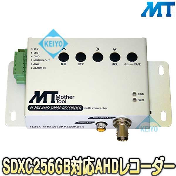 MT-SDR07AHD_UTC 【フルハイビジョン録画対応UTC機能搭載SDカードレコーダー】【防犯カメラ】 【監視カメラ】 【送料無料】 【あす楽】