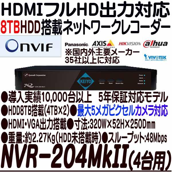 NVR-204MkII-8TB【HDMI出力搭載4台対応ネットワークカメラ用録画機】 【IPカメラ】 【防犯カメラ】【監視カメラ】 【システム・ケイ】 【SystemK】 【送料無料】