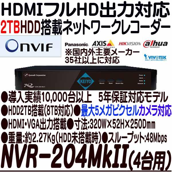 NVR-204MkII-2TB【HDMI出力搭載4台対応ネットワークカメラ用録画機】 【IPカメラ】 【防犯カメラ】【監視カメラ】 【システム・ケイ】 【SystemK】 【送料無料】