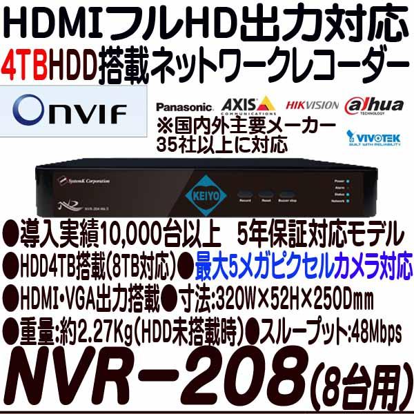 NVR-208-4TB【HDMI出力搭載8台対応ネットワークカメラ用録画機】 【IPカメラ】 【防犯カメラ】【監視カメラ】 【システム・ケイ】 【SystemK】 【送料無料】