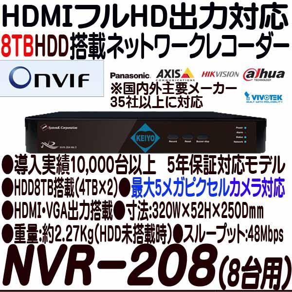NVR-208-8TB【HDMI出力搭載8台対応ネットワークカメラ用録画機】 【IPカメラ】 【防犯カメラ】【監視カメラ】 【システム・ケイ】 【SystemK】 【送料無料】