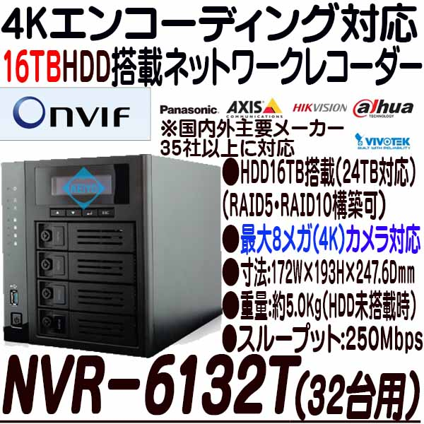 NVR-6132T-16TB【HDMI出力搭載32台対応ネットワークカメラ用録画機】 【IPカメラ】 【防犯カメラ】【監視カメラ】 【システム・ケイ】 【SystemK】 【送料無料】