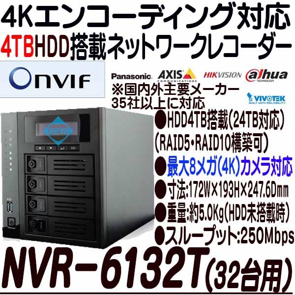 NVR-6132T-4TB【HDMI出力搭載32台対応ネットワークカメラ用録画機】 【IPカメラ】 【防犯カメラ】【監視カメラ】 【システム・ケイ】 【SystemK】 【送料無料】