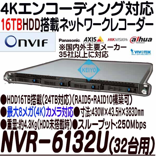 NVR-6132U-16TB【HDMI出力搭載32台対応ネットワークカメラ用録画機】 【IPカメラ】 【防犯カメラ】【監視カメラ】 【システム・ケイ】 【SystemK】 【送料無料】