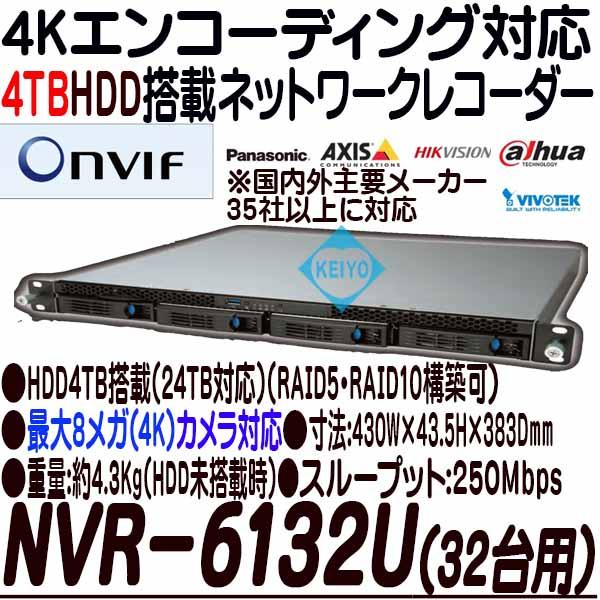 NVR-6132U-4TB【HDMI出力搭載32台対応ネットワークカメラ用録画機】 【IPカメラ】 【防犯カメラ】【監視カメラ】 【システム・ケイ】 【SystemK】 【送料無料】