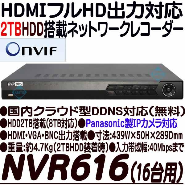 NVR616-2TB【HDMI出力搭載16台対応ネットワークカメラ用録画機】 【IPカメラ】 【防犯カメラ】【監視カメラ】 【グランアイ】 【Grandeye】 【送料無料】