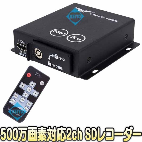 WTW-ADSM62G【500万画素録画対応カメラ2台用SDカードレコーダー】【防犯カメラ】 【監視カメラ】 【送料無料】