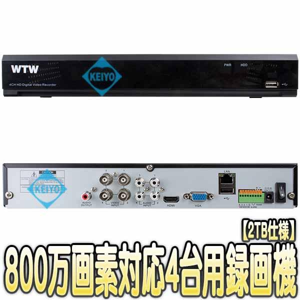 WTW-DA334E(2TB)【H.265方式採用800万画素録画カメラ4台用2TB搭載ハイブリッドレコーダー】 【監視カメラ】 【防犯カメラ】 【送料無料】
