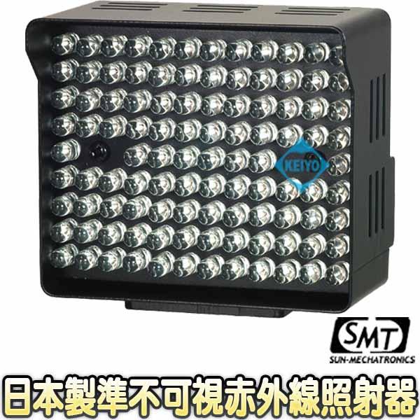 K-LIGHT(K-Light)【日本製DC12V駆動準不可視赤外線照射器】 【赤外線投光器】【サンメカトロニクス】 【送料無料】【あす楽】