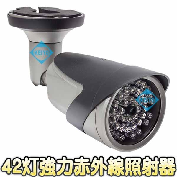 WTW-F11685【屋外防滴型LED42個搭載赤外線投光機】 【防犯カメラ】【送料無料】