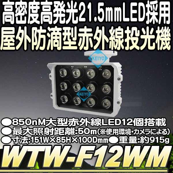 WTW-F12WM【屋外防滴型大型LED12個採用赤外線投光機】 【送料無料】