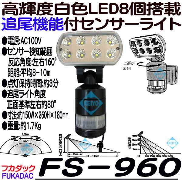 FS-960【高輝度白色LED8個搭載追尾機能付センサーライト】【フカダック】 【FUKADAC】 【送料無料】