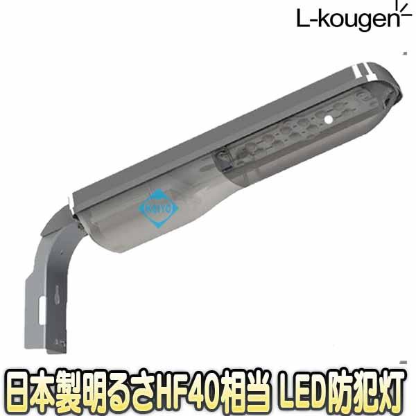 FTU10NL(エルフツウ10VA)【日本製明るさHF40相当屋外設置対応LED防犯灯】 【L-Kougen】 【エル光源】 【送料無料】