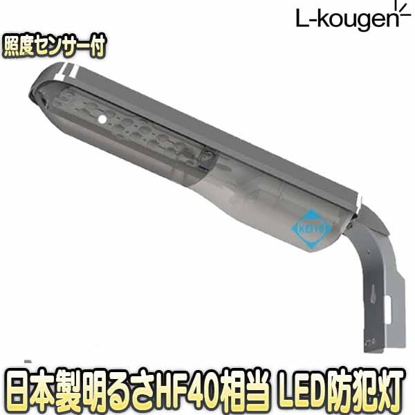 FTU10SL(エルフツウ10VA)【日本製明るさHF40相当屋外設置対応照度センサー搭載LED防犯灯】 【L-Kougen】 【エル光源】 【送料無料】