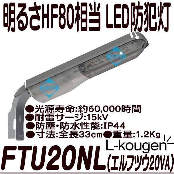 FTU20NL(エルフツウ20VA)【日本製明るさHF80相当屋外設置対応LED防犯灯】 【L-Kougen】 【エル光源】 【送料無料】