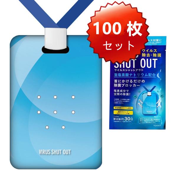 【100枚入りセット・在庫あり】ウイルスシャットアウト ウイルスブロッカー 日本製 首掛けタイプ 空間除菌カード 首掛けタイプ ウイルス除去カード 空間除菌カード ネックストラップ付属 二酸化塩素配合 送料無料