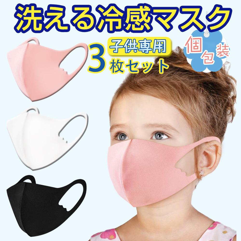 幼児向け マスク キーズ用 3枚入 在庫あり 冷感マスク 卓越 夏用マスク 超快適マスク 幼児用 ウィルス 花粉対策 ウイルス 送料無料 PM2.5対策 ますく 洗える 在庫あり mask 日焼け予防 3枚 花粉 男女兼用 PM2.5対応
