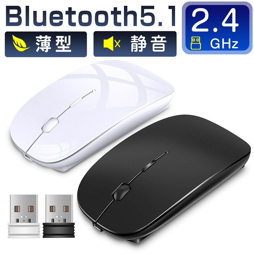 マウス ワイヤレスマウス Bluetooth5.1 無線マウス 高精度 軽量 持ち運び便利 100時間使用可能 オフィス 旅行 出張 送料無料 1位 超特価 Bluetooth 小型 高感度 Microsoft 省エネルギー surface 2.4GHz 3DPIモード 静音 Windows Proに対応 USB充電式 光学式 新品 送料無料 Mac