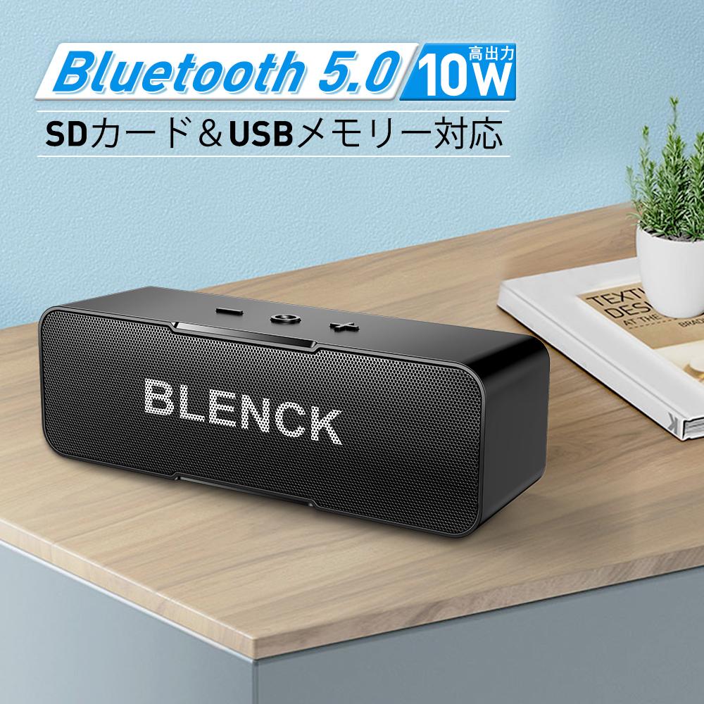 Bluetooth5.0 改善版 スピーカー 超高音質 ポータブルスピーカー 豊富な品 4つの再生方法 持ち運び便利 『4年保証』 送料無料 敬老の日 プレゼント BLENCK Bluetooth ワイヤレススピーカー 55時間連続再生 タブレット ブルートゥーススピーカー 重低音 Android対応 iPhone 日本語取扱説明書 PC マイク 高音質 通話 ハンズフリー 小型 スマホ