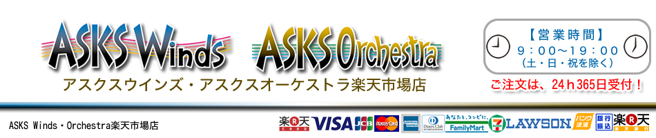 ASKS Winds・Orchestra楽天市場店:楽譜出版社直営の販売店で、主に管楽器系の楽譜、商品を取り扱っています。