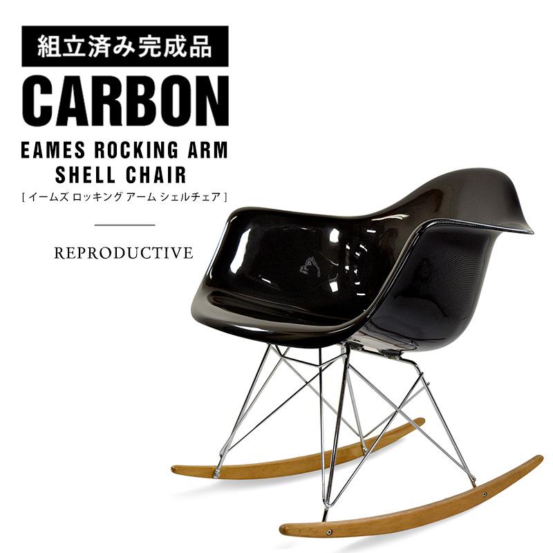 即納可【完成品】 カーボン製 イームズ ロッキング アーム シェルチェア RAR 復刻版 軽量 CARBON EAMES リプロダクト品 ジェネリック家具 椅子 カーボンファイバー 組み立て不要 CH02