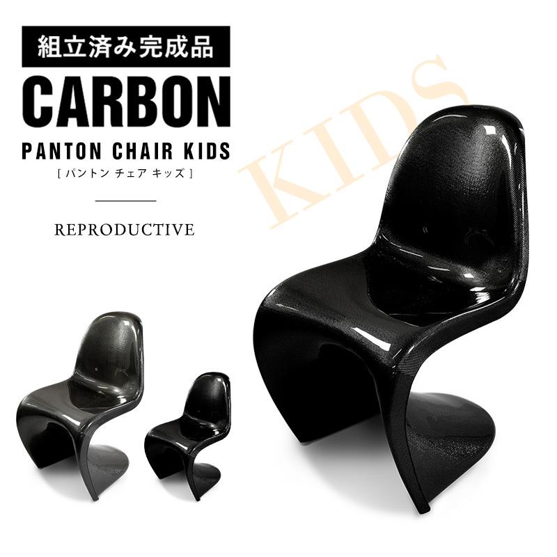 即納可【完成品】 カーボン製 パントン チェア キッズ用(ヴェルナー・パントン) 復刻版 キッズチェア ミニ 子供用 軽量 CARBON PANTON リプロダクト品 ジェネリック家具 椅子 カーボンファイバー 組み立て不要 CH05-KIDS